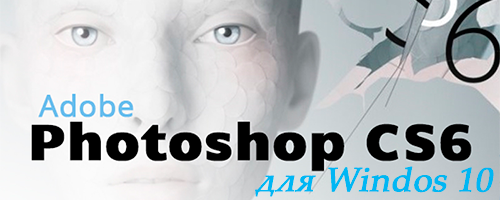 Adobe photoshop cs6 для windows 10 скачать торрент.