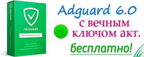 Ключи adguard программы для с торрента