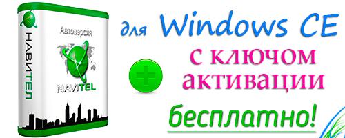 Скачать навител навигатор через торрент windows mobile wince.