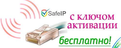 Safeip ключ активации