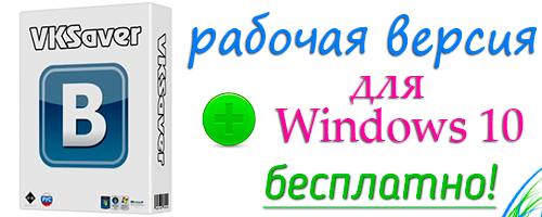 vksaver для windows 10 скачать