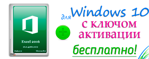 скачать excel для windows 10 бесплатно