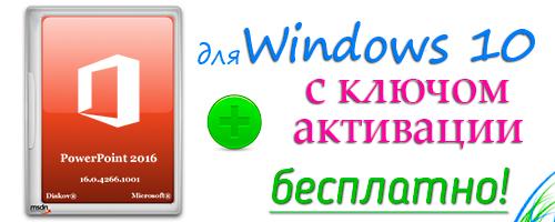 Программу powerpoint на windows 10