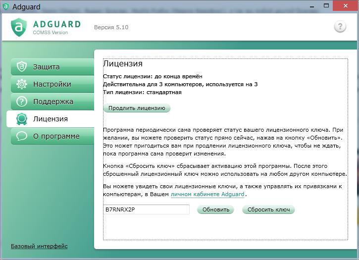 Adguard ключ 2015