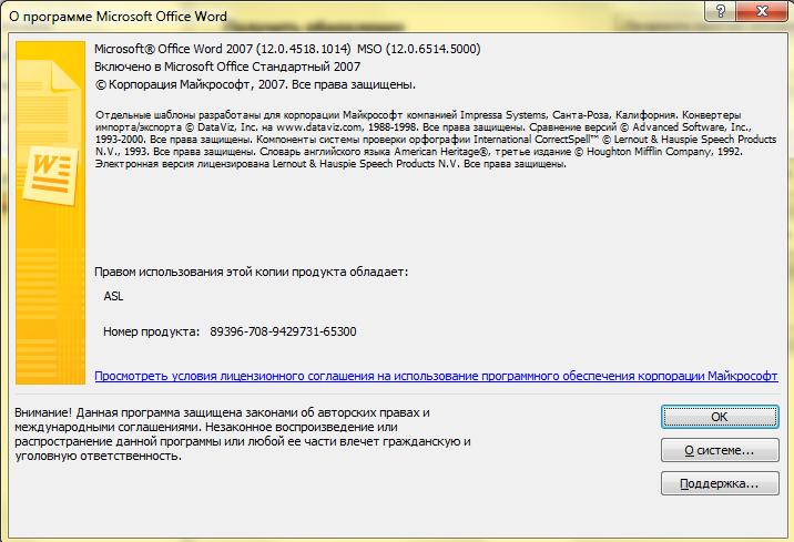скачать microsoft office 2007 для windows 10