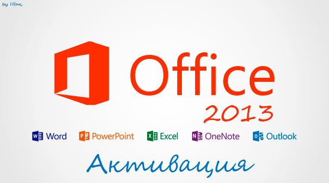 microsoft office 2013 активация / майкрософт офис 2013 активатор(ключ)