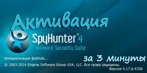 ,spyhunter 4 код активации,ключ spyhunter 4,spyhunter 4 скачать ключ,скачать spyhunter 4 c ключом