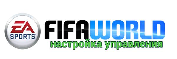 fifa world управление,изменение и настройка