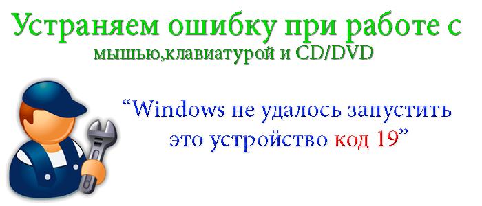 windows не удалось запустить это устройство код 19,windows не удалось запустить это устройство код 19 клавиатура,windows не удалось запустить это устройство код 19 дисковод,windows не удалось запустить это устройство мышь
