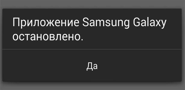 Приложение остановлено андроид,что делать